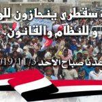 اليمن العظيم وفئران الخراب